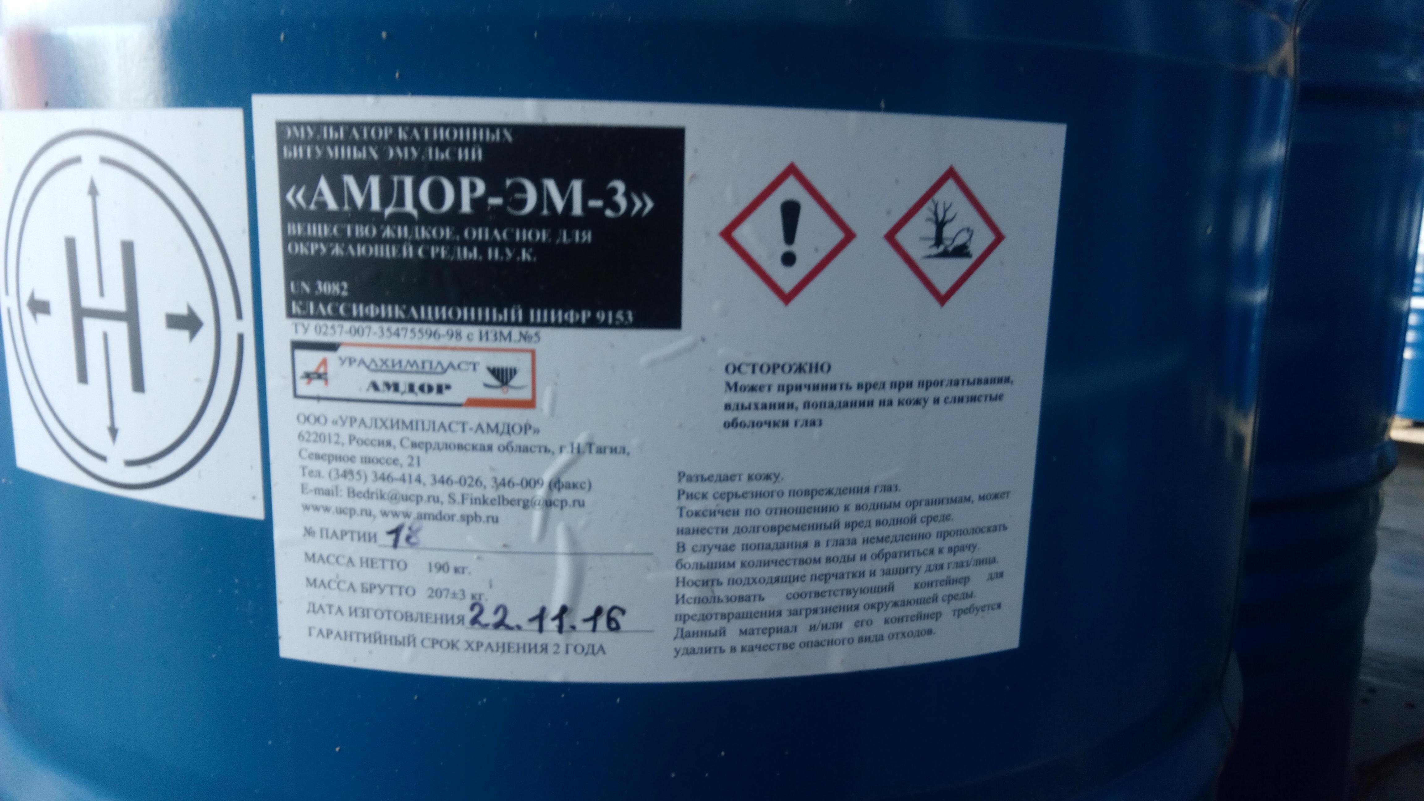 Эмульгатор Амдор-ЭМ-3