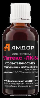 Латекс катионный Амдор ЛК-64